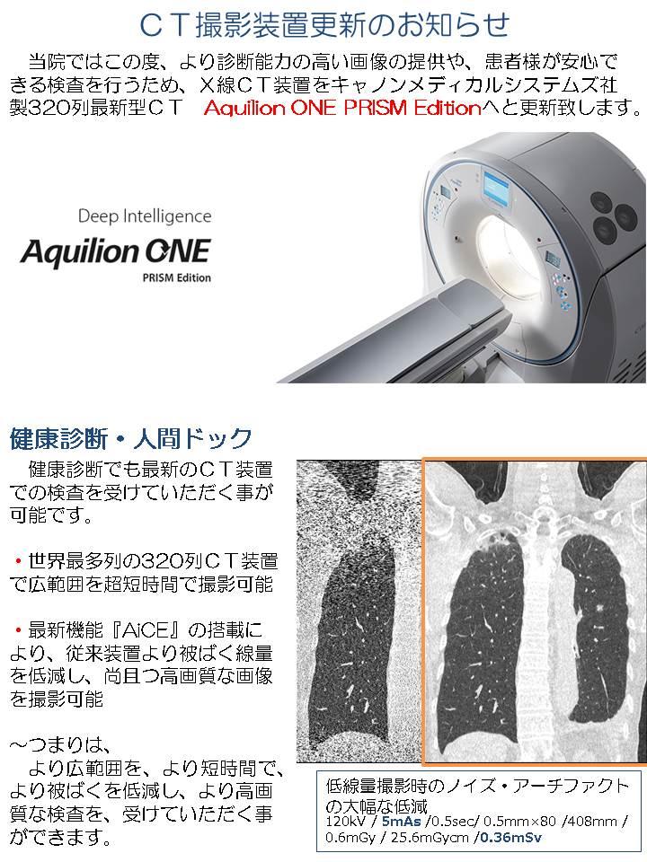 CT撮影装置更新1.JPG