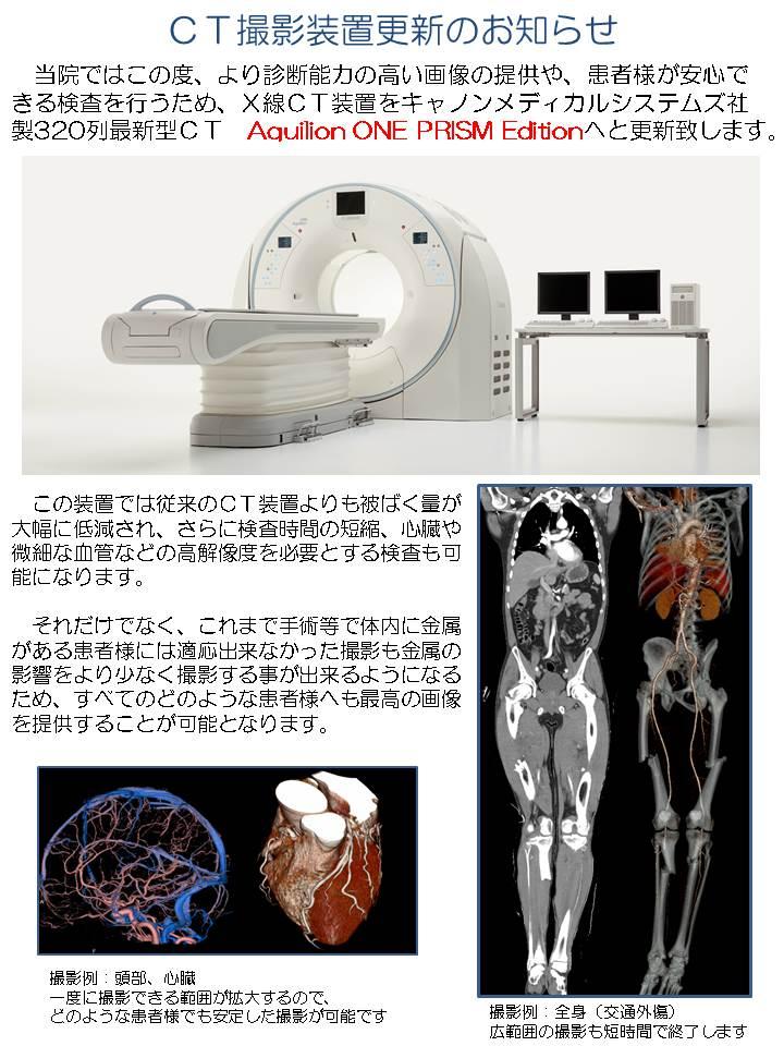 CT撮影装置更新2.JPG
