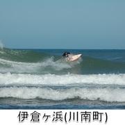 伊倉ヶ浜(川南町)