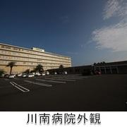 川南病院外観