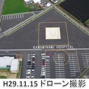 H29.11.15 ドローン撮影(8)
