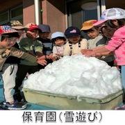 保育園(雪遊び)