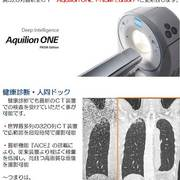 CT撮影装置更新のお知らせ1