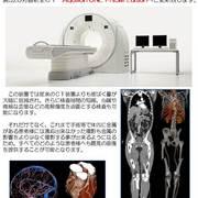 CT撮影装置更新のお知らせ2